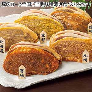 豚肉ロース全国ご当地味噌漬け食べくらべセット 【冬ギフト・お歳暮】
