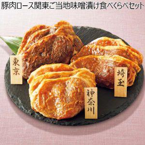 豚肉ロース関東ご当地味噌漬け食べくらべセット 【冬ギフト・お歳暮】