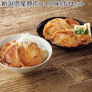 新潟県産 豚肉ロース味付けセット 【冬ギフト・お歳暮】
