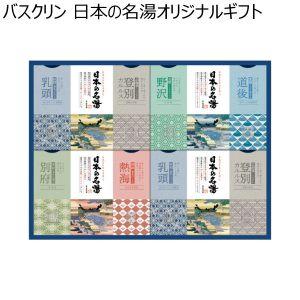 バスクリン 日本の名湯オリジナルギフト 【冬ギフト・お歳暮】 [CMOG-30]