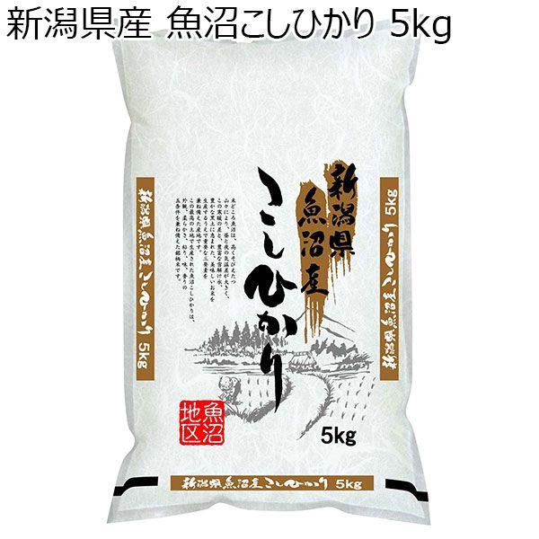 新潟 魚沼コシヒカリ 5kg【お届け期間:10/8〜11/30】【おいしいお取り寄せ】