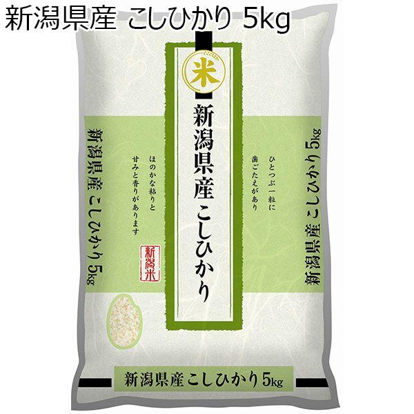 新潟 コシヒカリ 5kg【お届け期間:10/1〜11/30】【おいしいお取り寄せ】