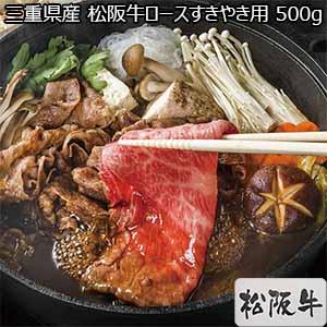 三重県産 松阪牛ロースすきやき用 500g【おいしいお取り寄せ】