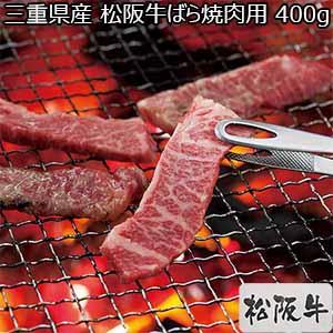 三重県産 松阪牛ばら焼肉用 400g【おいしいお取り寄せ】