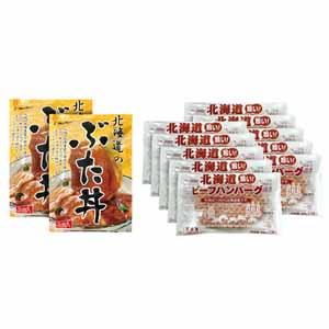 北海道産のお肉を使った豚丼とハンバーグセット 【お届け期間:7/10〜10/13】 【北海道フェア】