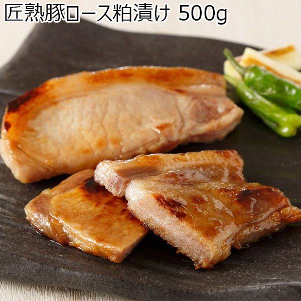 島根県産 匠熟豚ロース粕漬け 500g【おいしいお取り寄せ】
