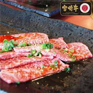 宮崎県産 宮崎牛ばらもも焼肉用 [MG01]【おいしいお取り寄せ】