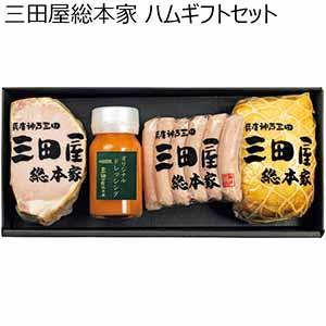三田屋総本家 ハムギフトセット 【冬ギフト・お歳暮】 [SJ-50]