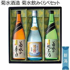 菊水酒造 菊水飲みくらべセット 【冬ギフト・お歳暮】 [SKJ-33]