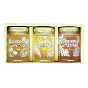 山田養蜂場 世界の蜂蜜3本セット(クローバー蜂蜜、アカシア蜂蜜、レモン蜂蜜) 【冬ギフト・お歳暮】 [G3-30CAL]