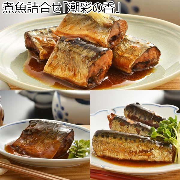 小袖屋 煮魚詰合せ「潮彩の香」 [」SN-9A] 【おいしいお取り寄せ】