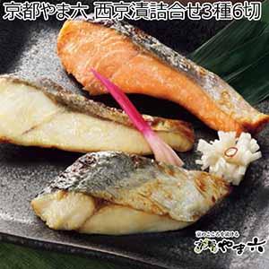 京都やま六 西京漬詰合せ(3種6切) 【冬ギフト・お歳暮】