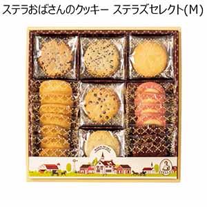 ステラおばさんのクッキー ステラズセレクト(M) 【冬ギフト・お歳暮】 [E-30]