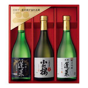 渡辺酒造店 IWC ゴールドメダルトリプル受賞酒セット 【冬ギフト・お歳暮】