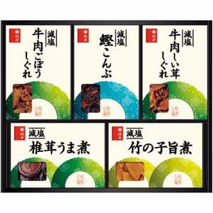 柿安本店 減塩しぐれ詰合せ 【冬ギフト・お歳暮】 [RL30]