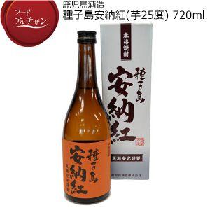 鹿児島県 鹿児島酒造 種子島安納紅(芋25度)720ml【フードアルチザン】
