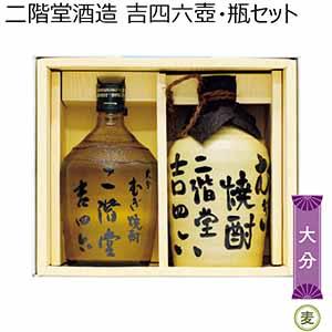 二階堂酒造 吉四六壺・瓶セット 【冬ギフト・お歳暮】