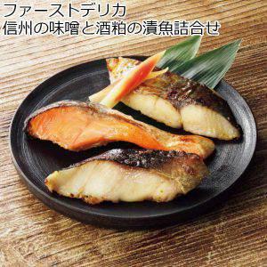 ファーストデリカ 信州の味噌と酒粕の漬魚詰合せ 【冬ギフト・お歳暮】