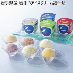 岩手県産 岩手のアイスクリーム詰合せ 【冬ギフト・お歳暮】