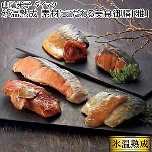 山陰米子 ダイマツ 氷温熟成 素材にこだわる美食御膳「雅」 【冬ギフト・お歳暮】