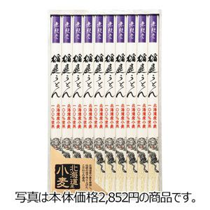 無限堂 北海道産小麦使用稲庭うどん 【冬ギフト・お歳暮】 [YG-50]