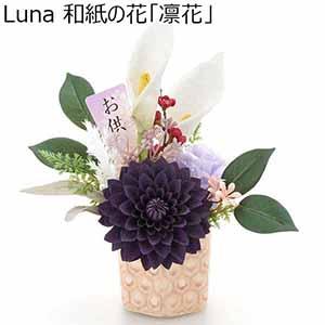 Luna 和紙の花「凛花」【年間ギフト】