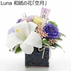 Luna 和紙の花「空月」【年間ギフト】