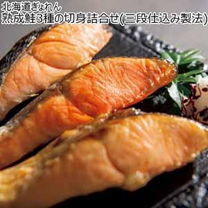 北海道ぎょれん 熟成鮭3種の切身詰合せ(三段仕込み製法) 【冬ギフト・お歳暮】