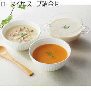 ローマイヤ スープ詰合せ 【冬ギフト・お歳暮】