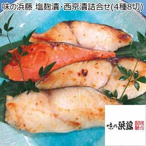 味の浜藤 塩麹漬・西京漬詰合せ(4種8切) 【冬ギフト・お歳暮】