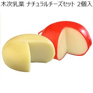 木次乳業 ナチュラルチーズセット2個入【全国お取り寄せ】