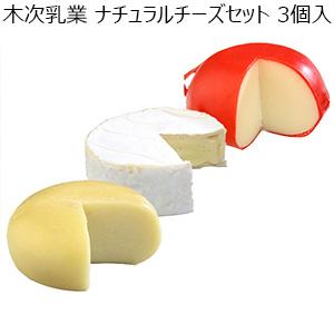 木次乳業 ナチュラルチーズセット3個入【全国お取り寄せ】