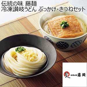 伝統の味 藤麺 冷凍讃岐うどん ぶっかけ・きつねセット 【冬ギフト・お歳暮】 [L-10KB]