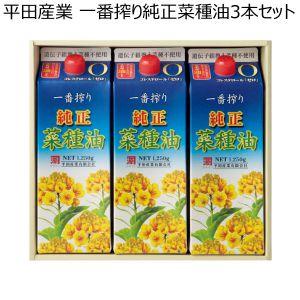 平田産業 一番搾り純正菜種油3本セット 【冬ギフト・お歳暮】