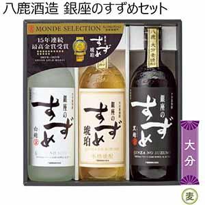 八鹿酒造 銀座のすずめセット 【冬ギフト・お歳暮】 [KBW-2]