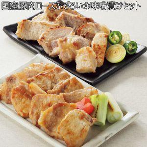 国産豚肉ロースふぞろいの味噌漬けセット 【冬ギフト・お歳暮】
