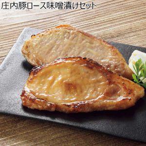 山形県産 庄内豚ロース味噌漬けセット 【冬ギフト・お歳暮】