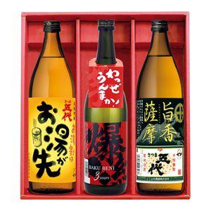 山元酒造 芋焼酎3種飲みくらべセット 【冬ギフト・お歳暮】 [OGBG-973]