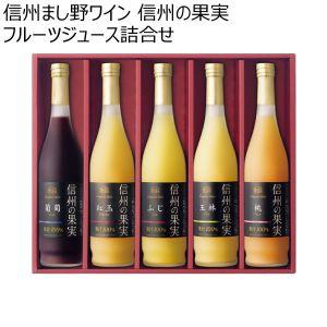 信州まし野ワイン 信州の果実 フルーツジュース詰合せ 【冬ギフト・お歳暮】