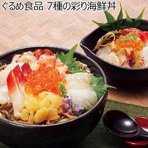 北海道 ぐるめ食品 七種の彩り海鮮丼 【冬ギフト・お歳暮】