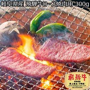 岐阜県産 飛騨牛ロース焼肉用 300g【おいしいお取り寄せ】
