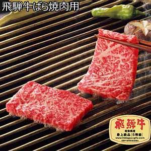 飛騨牛ばら焼肉用 【冬ギフト・お歳暮】