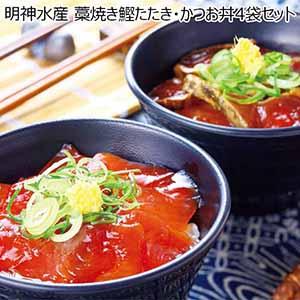 明神水産 藁焼き鰹たたき・かつお丼4袋セット 【冬ギフト・お歳暮】