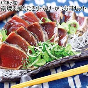 明神水産 藁焼き鰹たたき小分け・かつお丼セット 【冬ギフト・お歳暮】