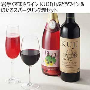 岩手くずまきワイン KUJI山ぶどうワイン&ほたるスパークリング赤セット 【冬ギフト・お歳暮】