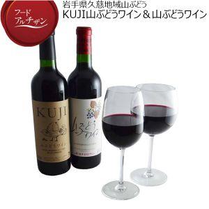 岩手県久慈地域山ぶどう KUJI山ぶどうワイン&山ぶどうワイン 720ml×2本【フードアルチザン】