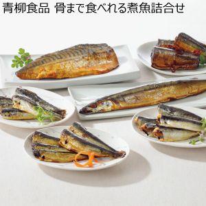 青柳食品 骨まで食べれる煮魚詰合せ 【冬ギフト・お歳暮】
