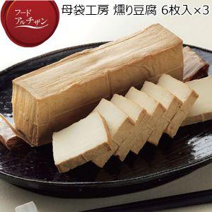 母袋工房 母袋燻り豆腐 6枚入×3【フードアルチザン】