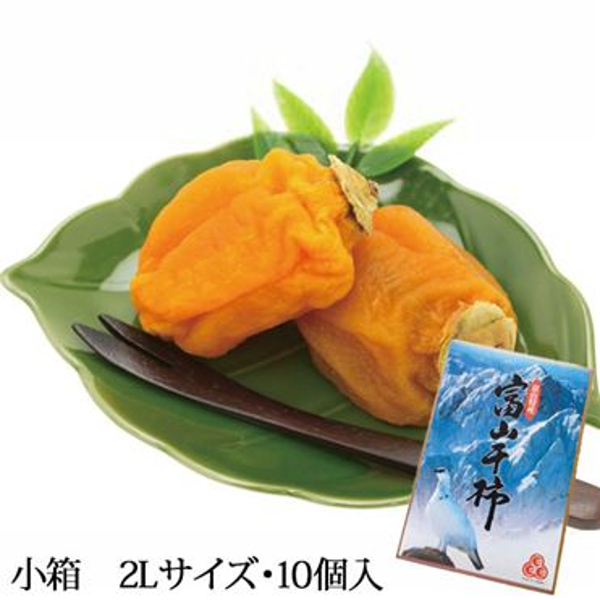 富山県産 富山干柿小箱 2Lサイズ・9個入り【ふるさとの味・北陸信越】