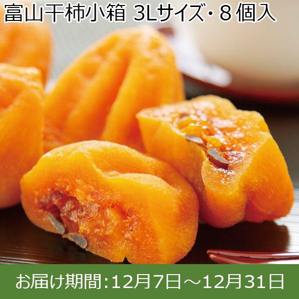富山県産 富山干柿小箱 3Lサイズ・8個入り【ふるさとの味・北陸信越】